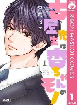 【全1-11セット】古屋先生は杏ちゃんのモノ(りぼんマスコットコミックスDIGITAL)