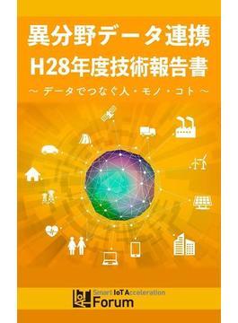 異分野データ連携 H28年度技術報告書(異分野データ連携プロジェクト)