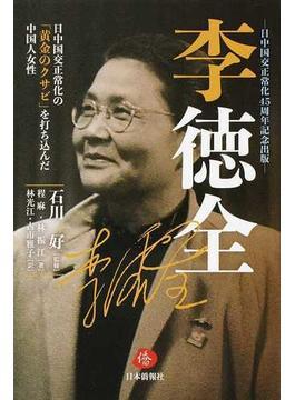 李徳全 日中国交正常化の「黄金のクサビ」を打ち込んだ中国人女性 日中国交正常化45周年記念出版
