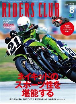 RIDERS CLUB No.520 2017年8月号