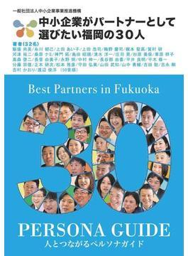 【期間限定価格】中小企業がパートナーとして選びたい福岡の30人