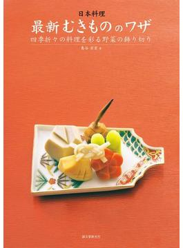 【期間限定価格】日本料理 最新むきもののワザ