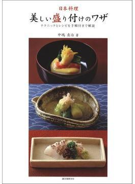 【期間限定価格】日本料理・美しい盛り付けのワザ
