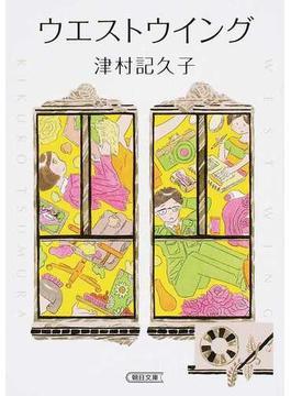 ウエストウイング(朝日文庫)