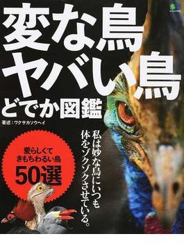 変な鳥ヤバい鳥どでか図鑑 私は妙な鳥にいつも体をゾクゾクさせている。(エイムック)