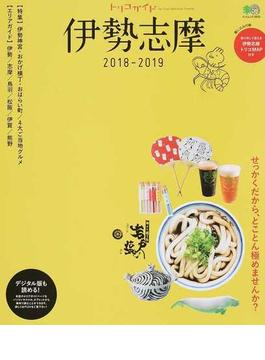 トリコガイド伊勢志摩 2018−2019(エイムック)
