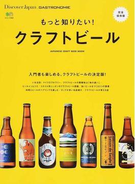 もっと知りたい!クラフトビール 入門者も楽しめる、クラフトビールの決定版! 完全保存版(エイムック)