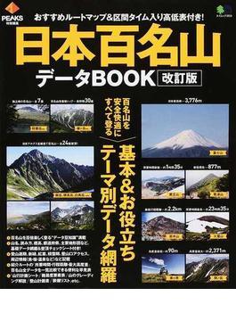 日本百名山データBOOK おすすめルートマップ&区間タイム入り高低表付き! 改訂版(エイムック)