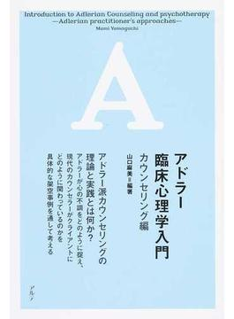 アドラー臨床心理学入門 カウンセリング編