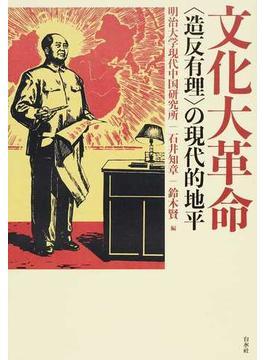 文化大革命 〈造反有理〉の現代的地平