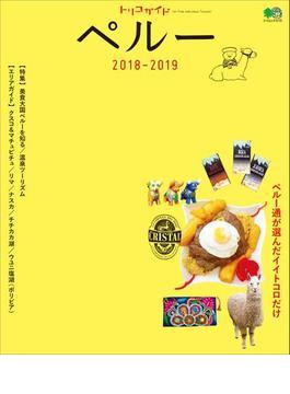 トリコガイド ペルー2018-2019