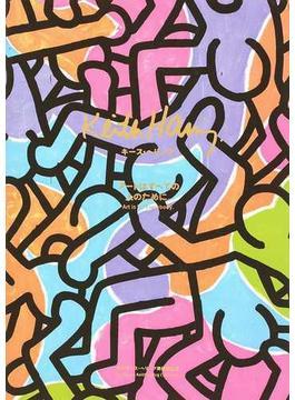キース・ヘリング アートはすべての人のために。