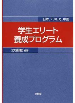 学生エリート養成プログラム 日本、アメリカ、中国