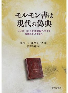 モルモン書は現代の偽典 ジョセフ・スミスが19世紀アメリカで霊感によって著した