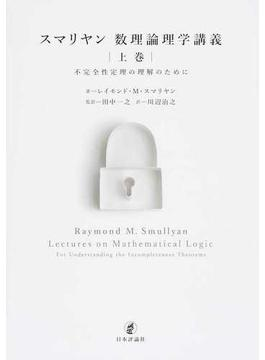 スマリヤン数理論理学講義 上巻 不完全性定理の理解のために