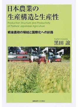日本農業の生産構造と生産性 戦後農政の帰結と国際化への針路