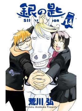 銀の匙 VOLUME14 (少年サンデーコミックス)(少年サンデーコミックス)