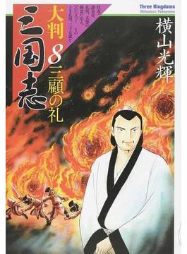 大判三国志 8(希望コミックス)