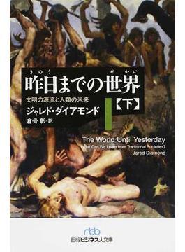 昨日までの世界 文明の源流と人類の未来 下(日経ビジネス人文庫)