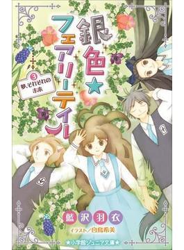 小学館ジュニア文庫 銀色☆フェアリーテイル 3 夢、それぞれの未来(小学館ジュニア文庫)