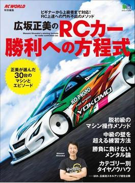 広坂正美のRCカー勝利への方程式