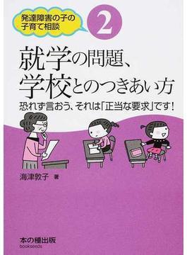 発達障害の子の子育て相談 2 就学の問題、学校とのつきあい方