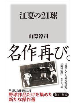 江夏の21球(角川新書)