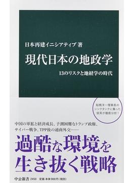 現代日本の地政学 ー13のリスクと地経学の時代