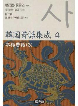 韓国昔話集成 4 本格昔話 3