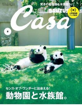 Casa BRUTUS (カーサ・ブルータス) 2017年 8月号 [動物園と水族館。](Casa BRUTUS)