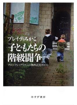 子どもたちの階級闘争――ブロークン・ブリテンの無料託児所から