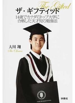 ザ・ギフティッド 14歳でカナダのトップ大学に合格した天才児の勉強法(扶桑社文庫)
