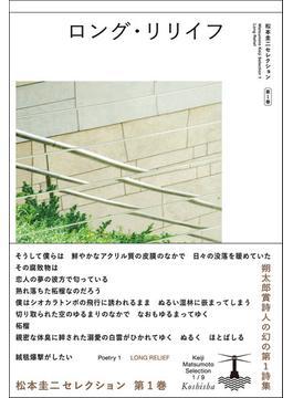 松本圭二セレクション 第1巻 ロング・リリイフ