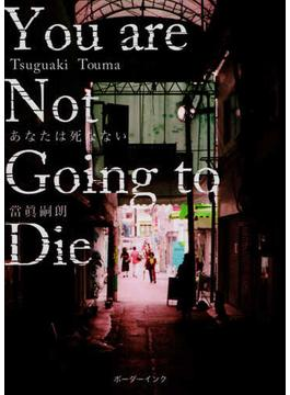 You are Not Going to Die あなたは死なない