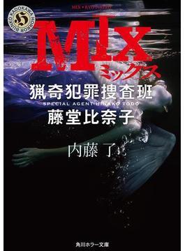 【期間限定価格】MIX 猟奇犯罪捜査班・藤堂比奈子(角川ホラー文庫)