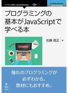 【オンデマンドブック】プログラミングの基本がJavaScriptで学べる本