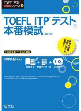 TOEFL ITPテスト本番模試 改訂版(音声DL付)
