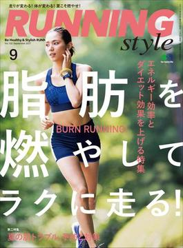 Running Style(ランニング・スタイル) 2017年9月号 Vol.102