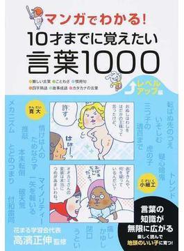 マンガでわかる!10才までに覚えたい言葉1000 レベルアップ編 難しい言葉・ことわざ・慣用句・四字熟語・故事成語・カタカナの言葉