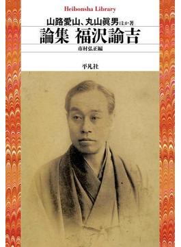 論集 福沢諭吉(平凡社ライブラリー)