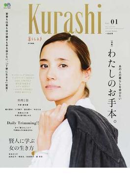 Kurashi Vol.01(2017AUTUMN) わたしのお手本。(エイムック)