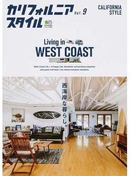 カリフォルニアスタイル Vol.9 西海岸な暮らし。(エイムック)