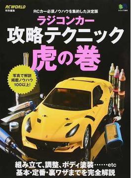 ラジコンカー攻略テクニック虎の巻(エイムック)