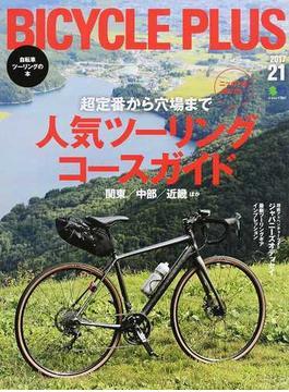 BICYCLE PLUS Vol.21(2017) 人気ツーリングコースガイド(エイムック)