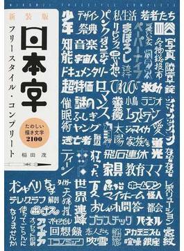 日本字フリースタイル・コンプリート たのしい描き文字2100 新装版