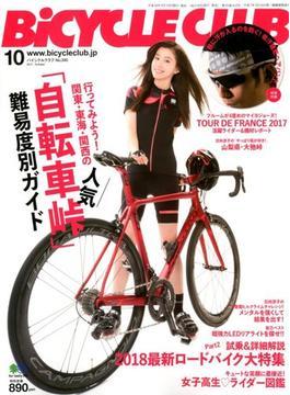BiCYCLE CLUB (バイシクル クラブ) 2017年 10月号 [雑誌]