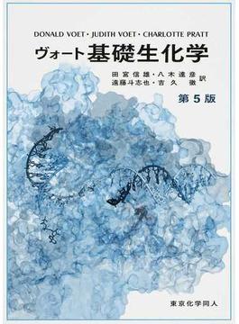 ヴォート基礎生化学 第5版