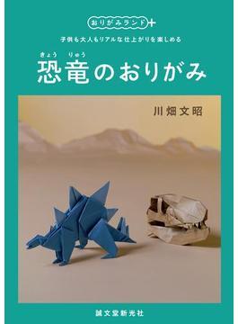 恐竜のおりがみ(おりがみランド+)