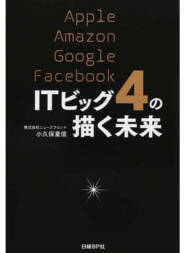ITビッグ4の描く未来 Apple Amazon Google Facebook