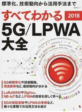 すべてわかる5G/LPWA大全 2018 標準化、技術動向から活用手法まで(日経BPムック)